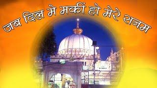 Jab Dil Mein Maki Ho - Raju Murli Qawwal