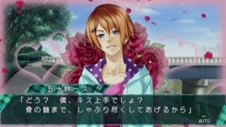 PSP『STORM LOVER 2nd』 ラブバーストモード(五十鈴 一久)