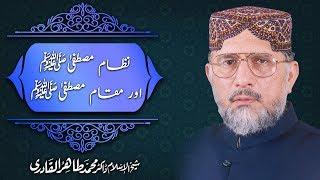 Nizam e Mustafa aur Maqam e Mustafa (S.A.W) by Shaykh-ul-Islam Dr. Muhammad Tahir-ul-Qadri