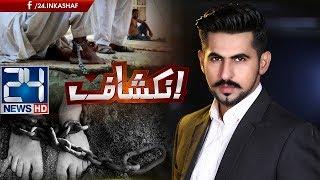 Exclusive interview of Hacker Rafay Baloch | Inkeshaf | 4 August 2017 | 24 News HD