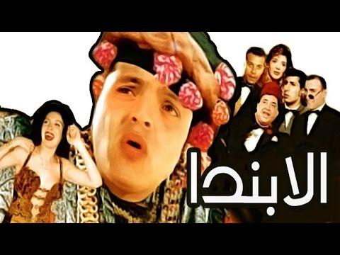 Xxx Mp4 مسرحية الابندا Masrahiyat Alabanda 3gp Sex