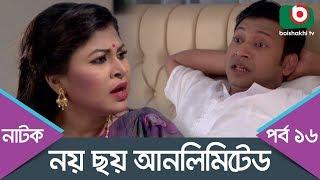 Bangla Comedy Natok | Noy Choy Unlimited | Ep - 16 | Shohiduzzaman Selim, Faruk, AKM Hasan, Badhon