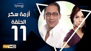 مسلسل أزمة سكر - الحلقة 11 ( الحادية عشر) - بطولة احمد عيد - Azmet Sokkar Series Eps 11