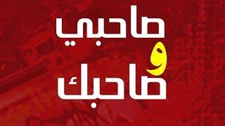 اجدد مهرجانات 2017 | مهرجان صاحبي و صاحبك - تيم الدوشة (اغنية جديدة ) حصري | يلا شعبي 2017