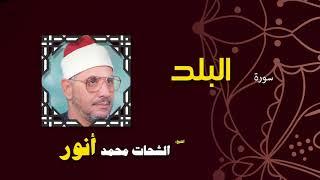 القران الكريم بصوت الشيخ الشحات محمد انور  سورة البلد