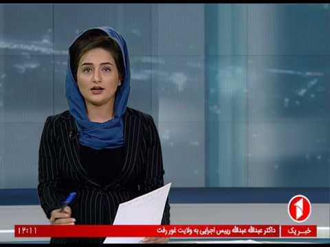 Xxx Mp4 Afghanistan Pashto News 31 07 2017 د افغانستان پښتو خبرونه 3gp Sex