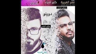 سلطان الراشد دويتو خالد النادر كثير اشياء  2018 (ديمو)