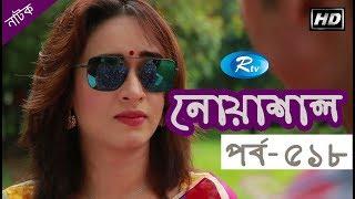 Noashal ( Episode - 518 ) | নোয়াশাল | Rtv Serial Drama