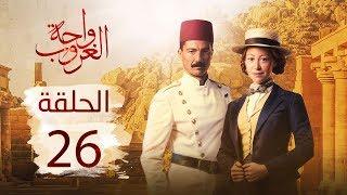 مسلسل واحة الغروب | الحلقة السادسة والعشرون - Wahet El Ghroub Episode  26