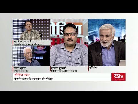 Media Coverage of Recent Developments in Kashmir