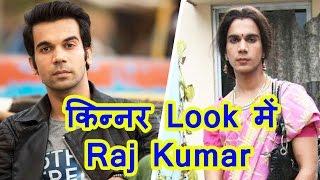 Bengali Film  के लिए किन्नर बन गए Bollywood Actor Raj Kummar Rao