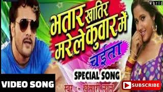 Khesari Lal Yadav : NEW CHAITA SONG 2018 - Bhatar Khatir Ruseli Kuwar Me भतार खातिर रुसेली कुंवार मे