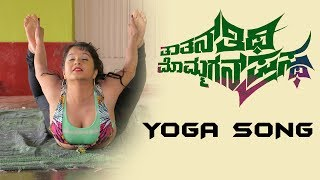 Thatana Thiti Mommagana Prastha - Yoga Song Promo | Century Gowda, Gadappa