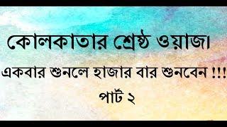Kolkatar Srestho Waz. Ekbar sunle Bar Bar Sunben !! Part 02. New Bangla Waz (কোলকাতা বাংলা ওয়াজ)