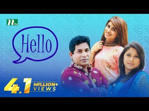 Bangla Romantic Natok Hello l Shokh, Mosharraf Karim, Sumaiya Shimu, Mishu l Drama & Telefilm