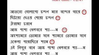 YouTube   Bangla Sound Track With Lyric  Aj Pasa Khelbore Sam
