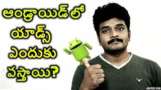why ads in android mobile? explained in telugu