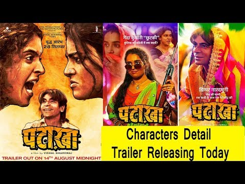 Xxx Mp4 Patakha Movie Characters Detail I Trailer Will Be Releasing Today I Sunil Grover I Vijay Raaz 3gp Sex