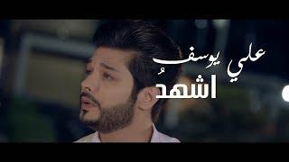 علي يوسف - اشهد ( فيديو كليب حصري ) | 2018