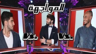 محمود الخطيب، عبيدة حنتير، و إياد بهاء - خلص تارك-  مرحلة المواجهة – MBCTheVoice