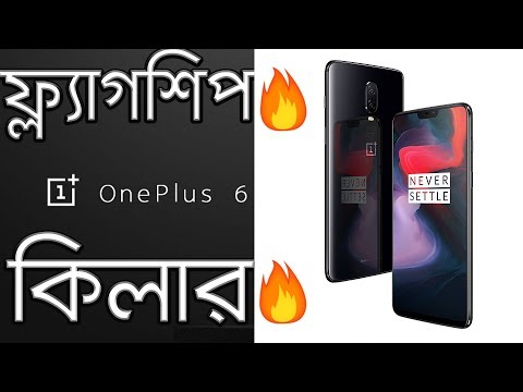 Oneplus 6 Full specs, First Impressions, Opinion | Flagship Killer Beast is Back? (Bangla)
