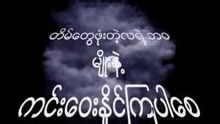 Lay Phyu New Songs