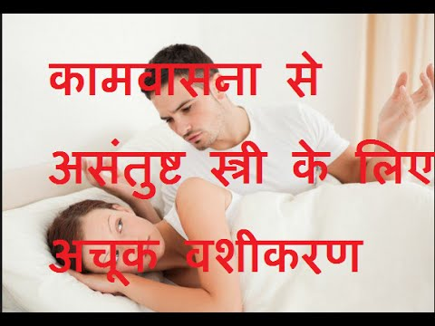 कामवासना से असंतुष्ट स्त्री के लिए अचूक वशीकरण Kaamvasna se Asantusht Stri ke Liye Achook Vashikaran