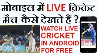 How to Watch LIVE Cricket Match in Android Mobile Without any App for FREE - IPL 2017 LIVE Streaming