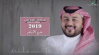 Majid El Madani ... Maa Alayam - Lyrics Video | ماجد المدني ... مع الايام - بالكلمات