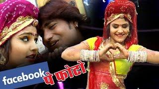 HD फ़ेसबुक पे फोटो Facebook Pe Photo ॥ Latets DJ Song 2016 || Rajasthani Song 2016