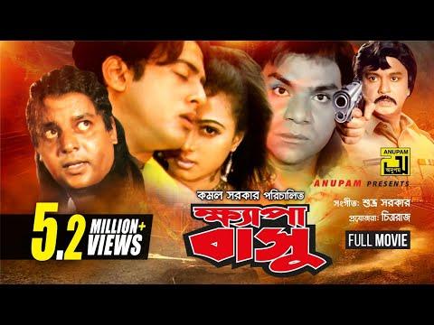 Xxx Mp4 Khepabasu ক্ষ্যাপাবাসু Riaz Popy Dipjol Bangla Full Movie 3gp Sex