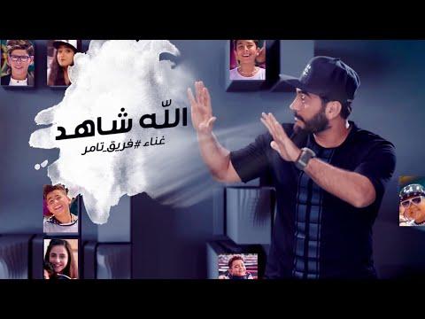 Download Lagu Allah Shahid .. Video Clip- Tamer Hosny team - The Voice Kids/  الله شاهد - غناء فريق تامر حسني MP3