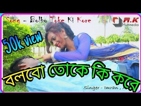 Xxx Mp4 Bolbo Toke Ki Kora New Music Video Album 3gp Sex