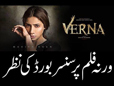 Xxx Mp4 Pakistan Film Verna May Be Banned By CBFC 3gp Sex