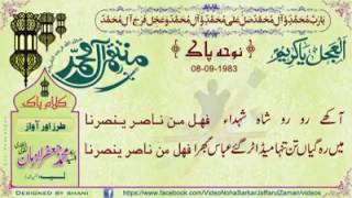 Sarkar Jaffer Zaman noha Akhay Ro Ro shah shuhada (اکھے رو رو شاہ شہدا فھل من ناصر ینصرنا)