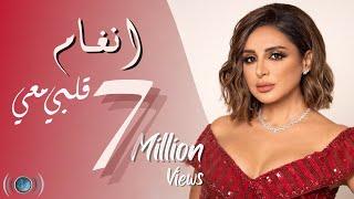 أنغام - قلبي معي | ِAngham - Galbi Maai