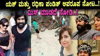 Yash and Radhika Pandit rare and unseen recent Photos | Yash | Radhika Pandith | Top Kannada TV