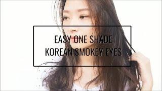 Easy One Shade Korean Semi-Smokey Eye Makeup   Asian Hooded Eyes   EVERYTHINGABOUTBELLA