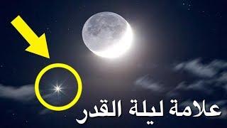 علامات غريبة في السماء إن رأيتها فتأكد أنها ليلة القدر