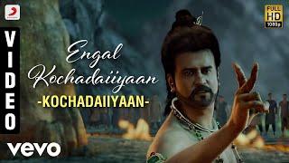 Kochadaiiyaan - Engal Kochadaiiyaan Video   A.R. Rahman   Rajinikanth, Deepika