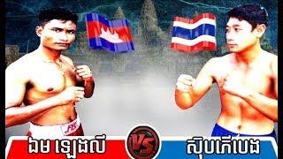 Em Lengly vs Superbank(thai), Khmer Boxing Bayon 18 Nov 2017, Kun Khmer vs Muay Thai