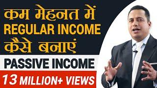 कम मेहनत मे Regular Income कैसे बनाएँ?  Passive Income | Recurring Revenue | Dr Vivek Bindra