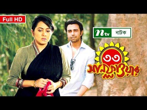 Bangla Natok Sunflower (সানফ্লাওয়ার) | Episode 33 | Apurbo & Tarin | Directed by Nazrul Islam Raju