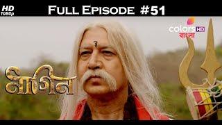 Naagin (Bengali) - 14th December 2016 - নাগিন - Full Episode
