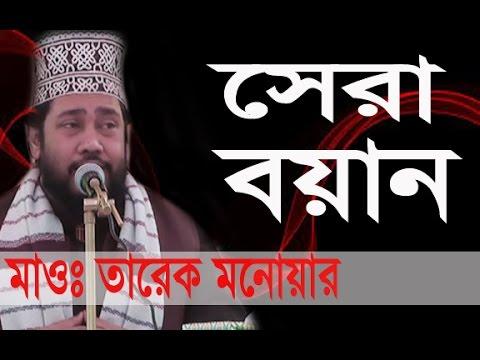 Xxx Mp4 তারেক মনোয়ার New Bangla Waz 2017 L Tarek Monowar L Islamic Waz Bogra 3gp Sex