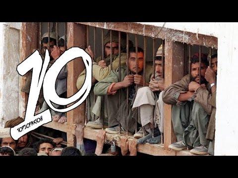 watch Najgorsze więzienia na świecie! [TOP10FAKTÓW]