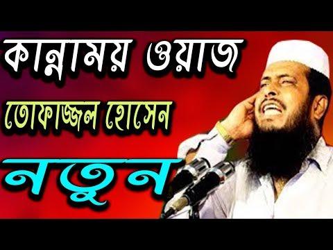 Xxx Mp4 Waz Mahfil Bangla 2018 Tofazzal Hossain Waz Bangla Mahfil Islamic Jalsa Bangla Waz Tufazzul 2018 3gp Sex