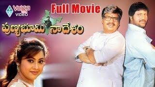 Telugu Movies 2015 Full Length Movies Latest - Telugu Movies 2015 - Punya Bhoomi Naa Desam