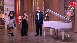 الطفلة رنا تبهر عمرو أديب مرتين.. بالعزف على الكمان وتشجيعها للزمالك