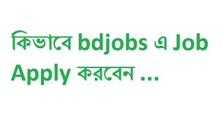 How to apply job in bdjobs | How to search and apply job in bdjobs